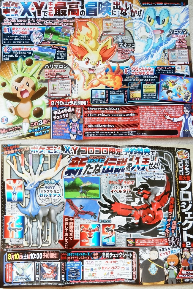 pokemon x-y scan2