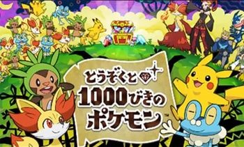 The Band of Thieves & 1000 Pokémon es un juego gratuito para 3DS