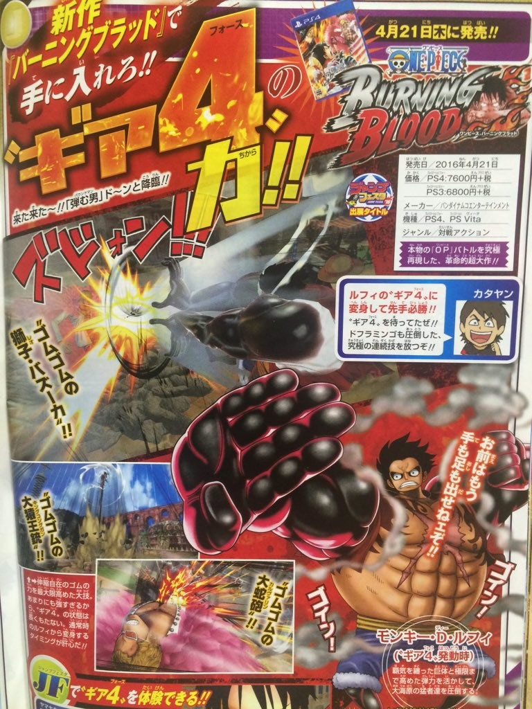 one piece burning blood gear forth
