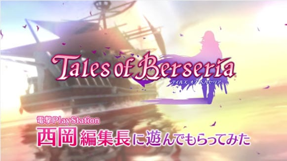 gameplay-tales-of-berseria