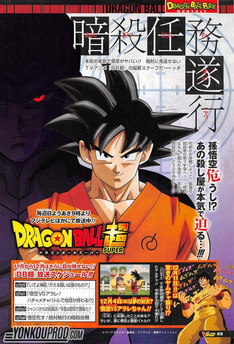 dragon-ball-super-goku-hit