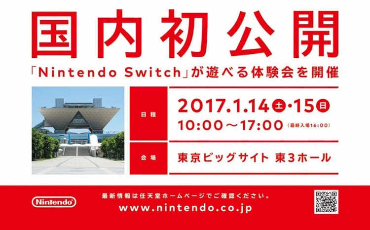 nintendo switch japon