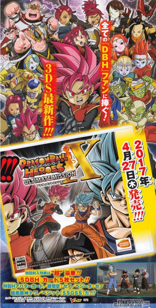 dragon ball heroes 3ds