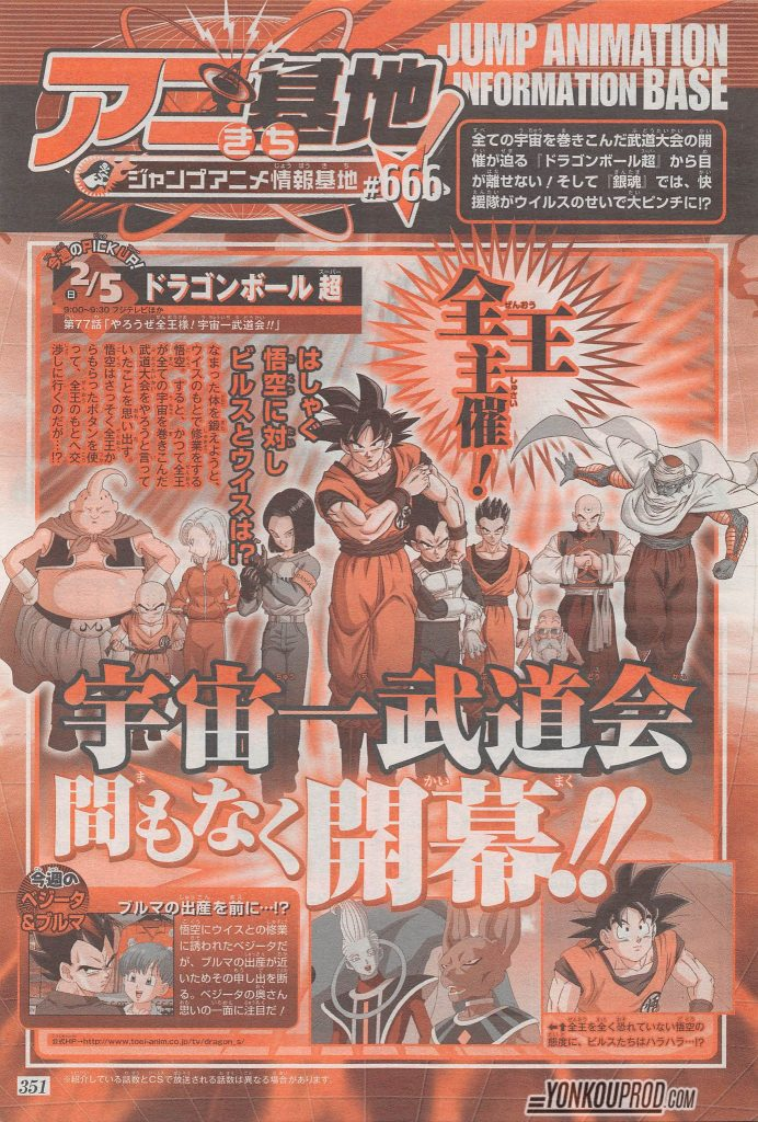 dragon ball super shonen jump
