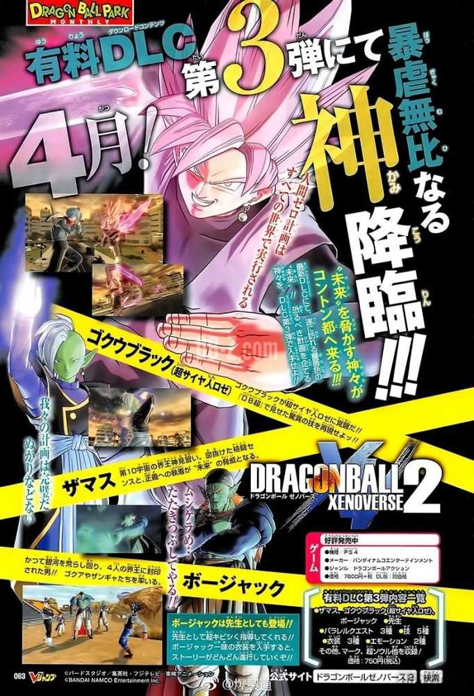 dragon ball xenoverse 2 dlc 3