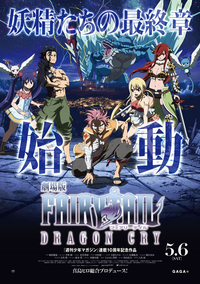 nuevo poster de la pelicula de fairy tail dragons cry