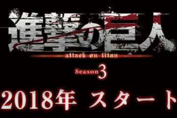 Tercera temporada de Attack on Titan
