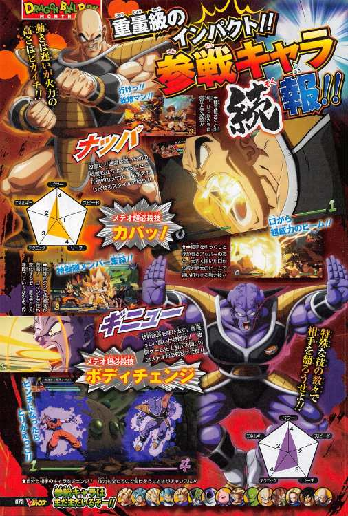 Nappa y Ginyu en Dragon Ball FighterZ