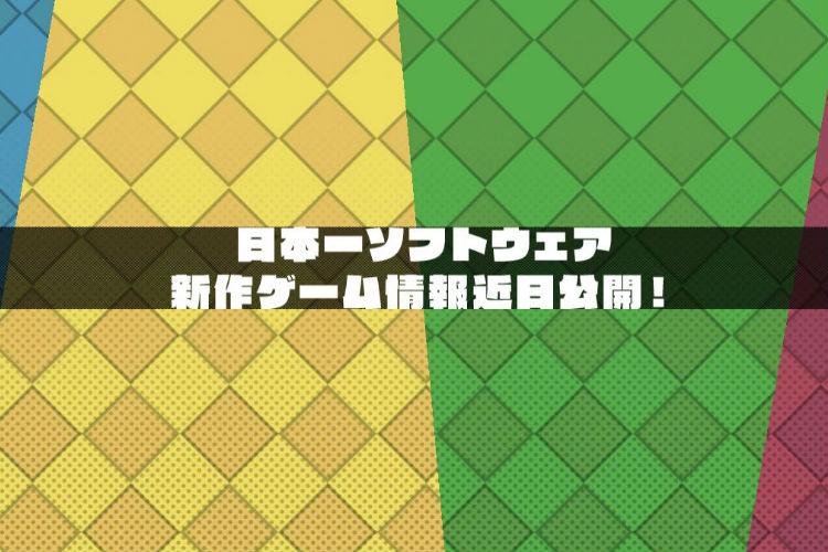 nuevo juego de nippon ichi 2