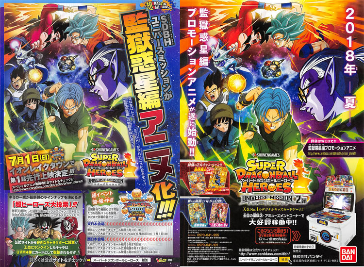 anime de dragon ball heroes poster