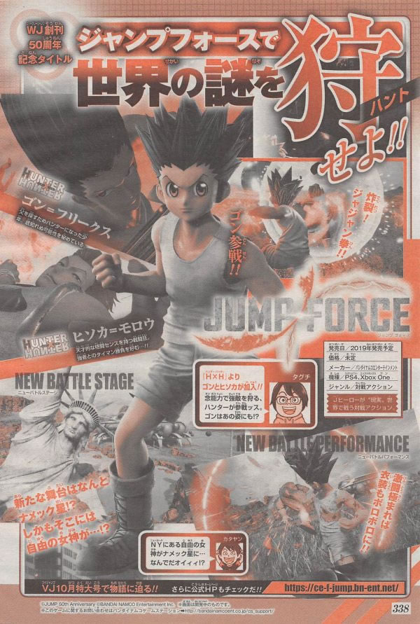 hunter x hunter en jump force gon