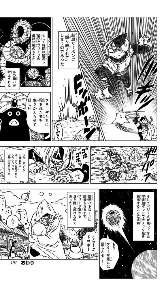 La historia de Cranberry en Dragon Ball Super tomo 10