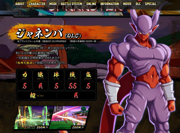 Las estadísticas de Janemba en Dragon Ball FighterZ dan miedo