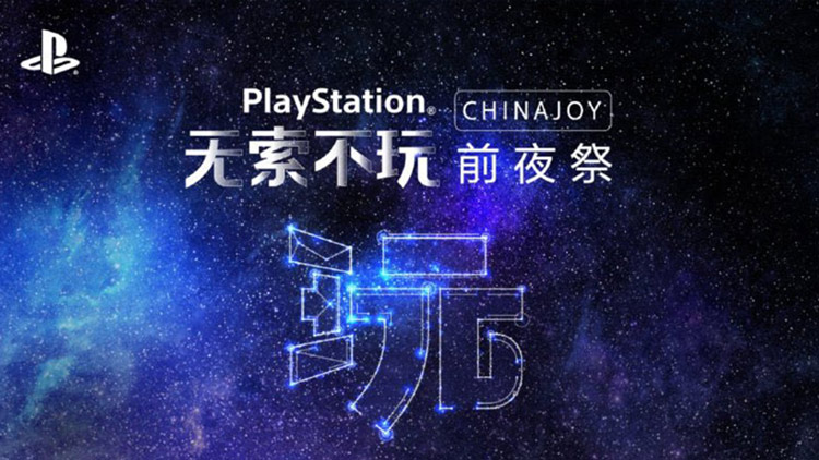 Sigue en directo la conferencia de PlayStation en la ChinaJoy 2019