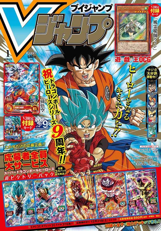 manga Dragon Ball Super 54 V Jump