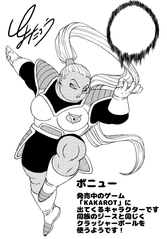 Dragon Ball Super, Toyotaro ilustración Bonyu