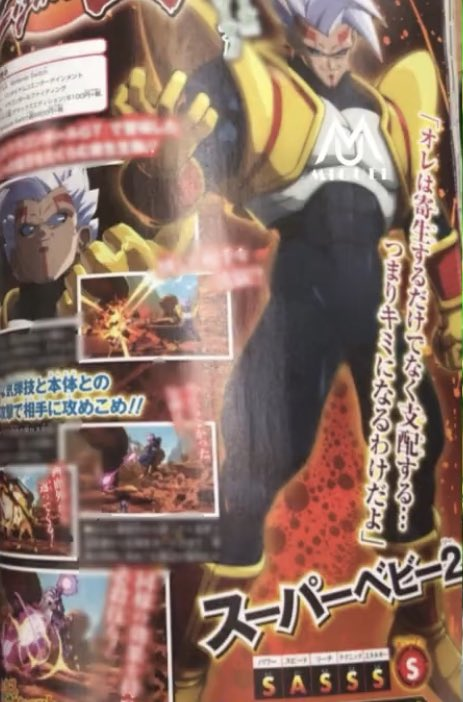 ¡CONFIRMADO! Imágenes de Super Baby 2 en Dragon Ball FighterZ (1)